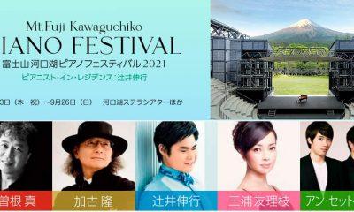 pianofestival2021-バナー大