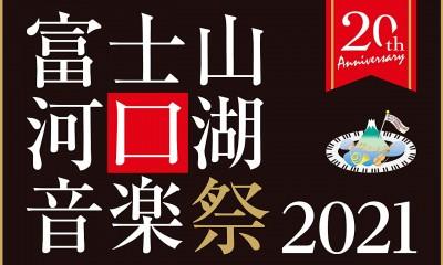 HN_富士山河口湖音楽祭2021_ロゴ_会期削除_OL