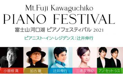 pianofes-logo-jp+tsujii
